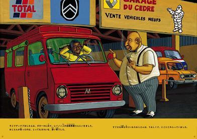 「おじさんのブッシュタクシー」その2