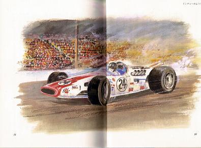「F1のチャンピオン」その2