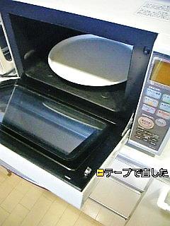 我が家の電子レンジは2004年製