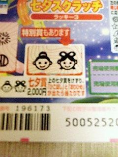 ¥2000当たり♪