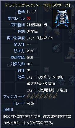 55B Fレッグ
