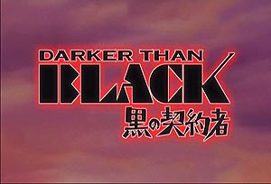 キャプチャー_DARKER THAN BLACK