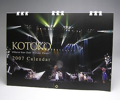 2007年KOTOKOカレンダー_表紙