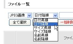 ファイル表示の一覧の表示順を指定