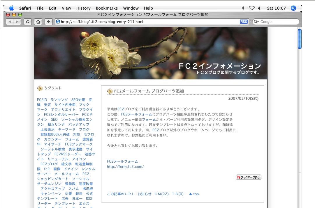 Mac・Safariでの表示