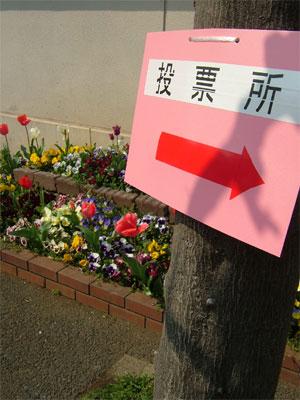 2007年統一地方選挙。