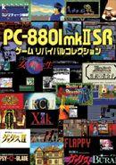 PC8801mkII SRゲーム<br /> リバイバルコレクション