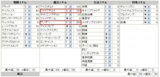 mabinogi_2007_03_25_096.jpg