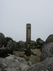 20060905-14-宮之浦岳山頂!