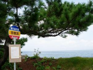 20060911-2-いなか浜バス停