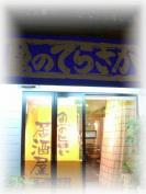 20060915魚のてらさか-入口□