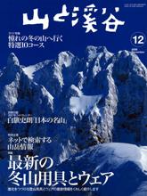 山と渓谷200612月号
