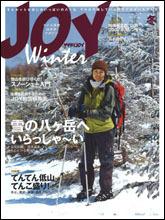ヤマケイJOY-2006冬号