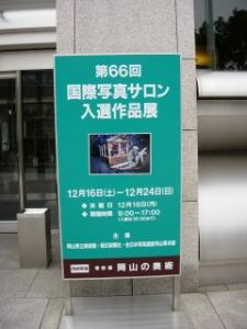20061216国際写真サロン入選作品展