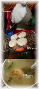 20070104山頂お雑煮□