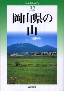32岡山県の山
