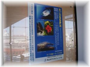 20070317第27回SSP展