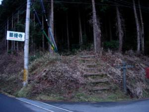 20070304菩提寺Aコース登山口