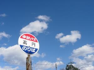 20070311高円バス停帰り