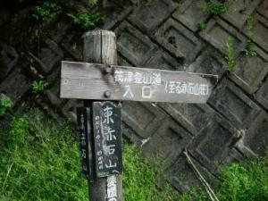 20070527筏津登山口