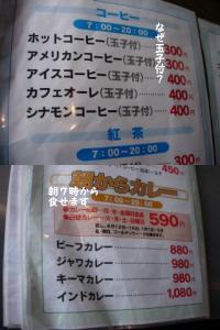 200706サンシャイン53タマゴ