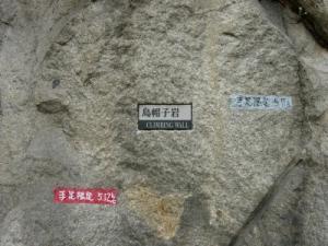20070623烏帽子岩