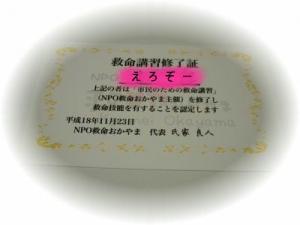 20061123救命講習◎