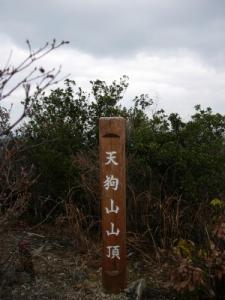 20061224天狗山