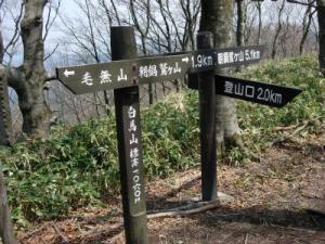 20070415白馬山頂