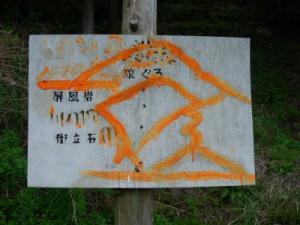 20070428天狗寺山地図