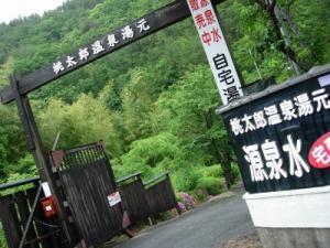 200706桃太郎温泉湯元