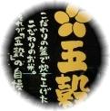 200706五穀○