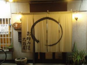 20070929大坂屋のれん