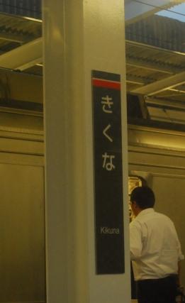 238x(KI☆KU☆NA)
