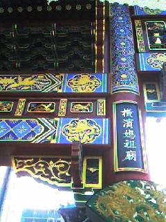 「横濱媽祖廟」