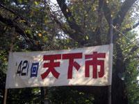 tennkaichi2.jpg