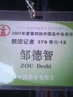 20070925110321