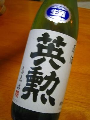 daiginnjou