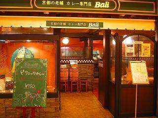 京都BALI