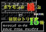 ポケモンの極み 【赤緑 (青ピカ) 】 伝説のトリビア15選!(バグ)