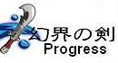 「幻界の剣 Progress」nanoty会員用入口