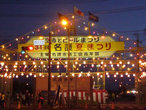 名護夏祭り