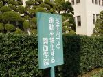関西学院大学西宮上ヶ原 (62)