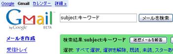 メール検索 subject: