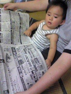 新聞読むの?