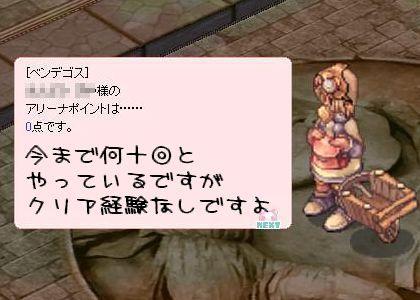 goma_saya_022.jpg