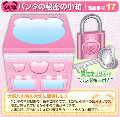 パンダの秘密の小箱2007年バージョン