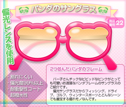パンダフレームのサングラス