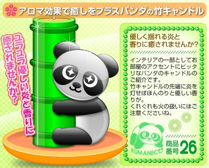 パンダの竹キャンドル