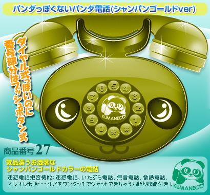 パンダっぽくないパンダ電話